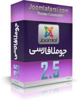 دانلود جوملا 2.5 فارسی
