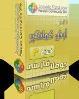 دانلود جوملا 3.0 فارسی