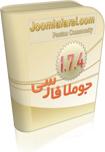جوملا 1.7.4 فارسی