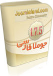 دانلود : جوملا 1.7.5 فارسی منتشر شد