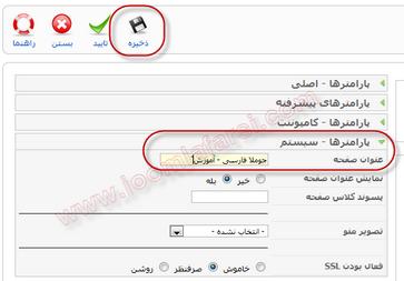 تغییر عنوان در صفحه اصلی جوملا 1.6و جوملا 1.5