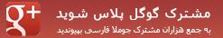 جوملا فارسی گوگل پلاس