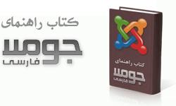 کتاب جوملا فارسی