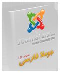 جوملا 1.7 فارسی
