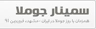 Joomla Day Iran - r