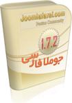 جوملا 1.7.2 فارسی